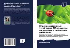 Обложка Влияние насекомых устойчивые ГМ-культуры на целевых и нецелевых насекомых