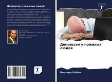 Bookcover of Депрессия у пожилых людей