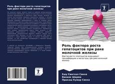 Bookcover of Роль фактора роста гепатоцитов при раке молочной железы
