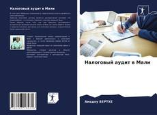 Bookcover of Налоговый аудит в Мали