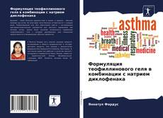 Buchcover von Формуляция теофиллинового геля в комбинации с натрием диклофенака