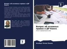 Bookcover of Вопрос об основных правах в ДР Конго