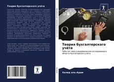 Bookcover of Теория бухгалтерского учёта