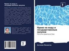 Portada del libro de Право на воду и государственные закупки
