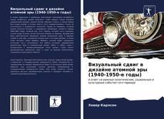 Portada del libro de Визуальный сдвиг в дизайне атомной эры (1940-1950-е годы)