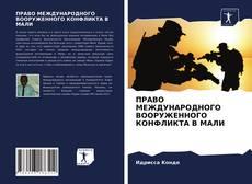 Bookcover of ПРАВО МЕЖДУНАРОДНОГО ВООРУЖЕННОГО КОНФЛИКТА В МАЛИ