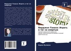 Bookcover of Вирджил Тэнасе: Играть в тег со смертью