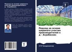 Copertina di Подход на основе широкого участия производителей к д - Агробизнес