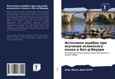 Bookcover of Источники ошибок при изучении испанского языка в Кот-д'Ивуаре