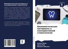 Bookcover of Биомиметические материалы в консервативной стоматологии