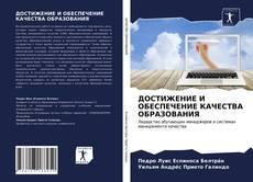 Bookcover of ДОСТИЖЕНИЕ И ОБЕСПЕЧЕНИЕ КАЧЕСТВА ОБРАЗОВАНИЯ
