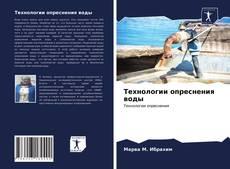 Bookcover of Технологии опреснения воды