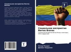 Обложка Социальное восприятие Barras Bravas