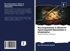 Bookcover of Исследования в области прикладной биохимии и медицины