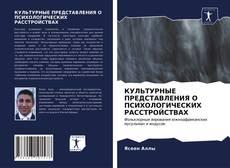 Bookcover of КУЛЬТУРНЫЕ ПРЕДСТАВЛЕНИЯ О ПСИХОЛОГИЧЕСКИХ РАССТРОЙСТВАХ
