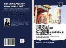 Bookcover of ИЗВЕСТНЫЕ ИСТОРИЧЕСКИЕ ПАМЯТНИКИ САМАРКАНДА, БУХАРЫ И ШАХРИСАБЗА