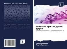 Couverture de Генетика при синдроме Дауна