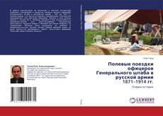 Bookcover of Полевые поездки офицеров Генерального штаба в русской армии 1871–1914 гг.
