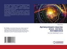Bookcover of Артикуляция смысла: язык, логика, метафизика