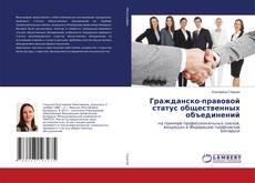 Bookcover of Гражданско-правовой статус общественных объединений