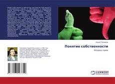 Bookcover of Понятие собственности