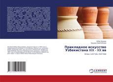 Portada del libro de Прикладное искусство Узбекистана XIX - XX вв