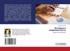 Bookcover of История и современность