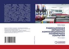 Bookcover of РАДИАЦИОННАЯ ОБРАБОТКА КОМПОЗИЦИОННЫХ ПОЛИМЕРНЫХ ПОКРЫТИЙ