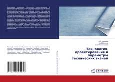 Bookcover of Технология, проектирование и параметры технических тканей