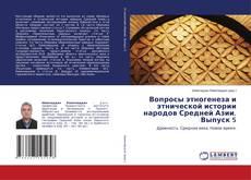 Copertina di Вопросы этногенеза и этнической истории народов Средней Азии. Выпуск 5