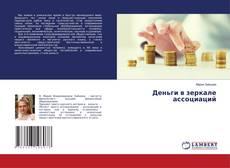 Bookcover of Деньги в зеркале ассоциаций
