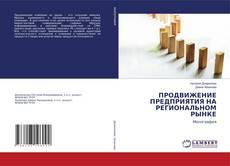 Portada del libro de ПРОДВИЖЕНИЕ ПРЕДПРИЯТИЯ НА РЕГИОНАЛЬНОМ РЫНКЕ
