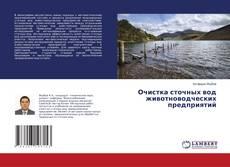 Portada del libro de Очистка сточных вод животноводческих предприятий
