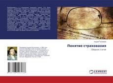 Bookcover of Понятие страхования