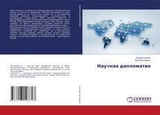Bookcover of Научная дипломатия