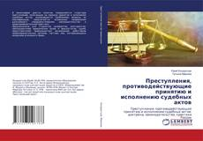 Portada del libro de Преступления, противодействующие принятию и исполнению судебных актов