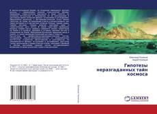 Portada del libro de Гипотезы неразгаданных тайн космоса