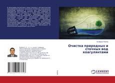 Portada del libro de Очистка природных и сточных вод коагулянтами