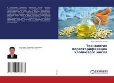 Borítókép a  Технологии переэтерификации хлопкового масла - hoz
