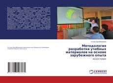 Bookcover of Методология разработки учебных материалов на основе зарубежного опыта