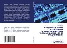 Buchcover von Получение новых варизонных полупроводниковых твёрдых растворов из жидкой фазы