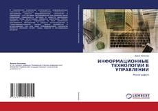 Bookcover of ИНФОРМАЦИОННЫЕ ТЕХНОЛОГИИ В УПРАВЛЕНИИ
