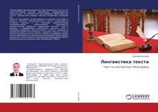 Bookcover of Лингвистика текста