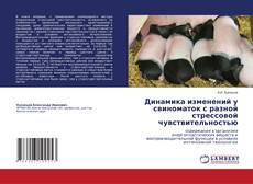 Bookcover of Динамика изменений у свиноматок с разной стрессовой чувствительностью