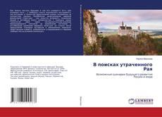 Buchcover von В поисках утраченного Рая