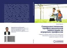 Borítókép a  Совершенствование профессиональной ориентации на аграрные профессии - hoz