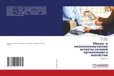 Bookcover of Микро- и мезоэкономические аспекты сетевой организации и экосистем