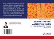 Buchcover von Разработка дизайн-проекта коллекции современного платья из национальной ткани