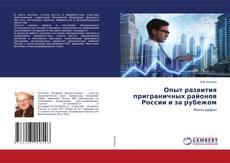 Borítókép a  Опыт развития приграничных районов России и за рубежом - hoz