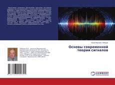 Основы современной теории сигналов kitap kapağı
